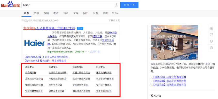 Haier on Baidu
